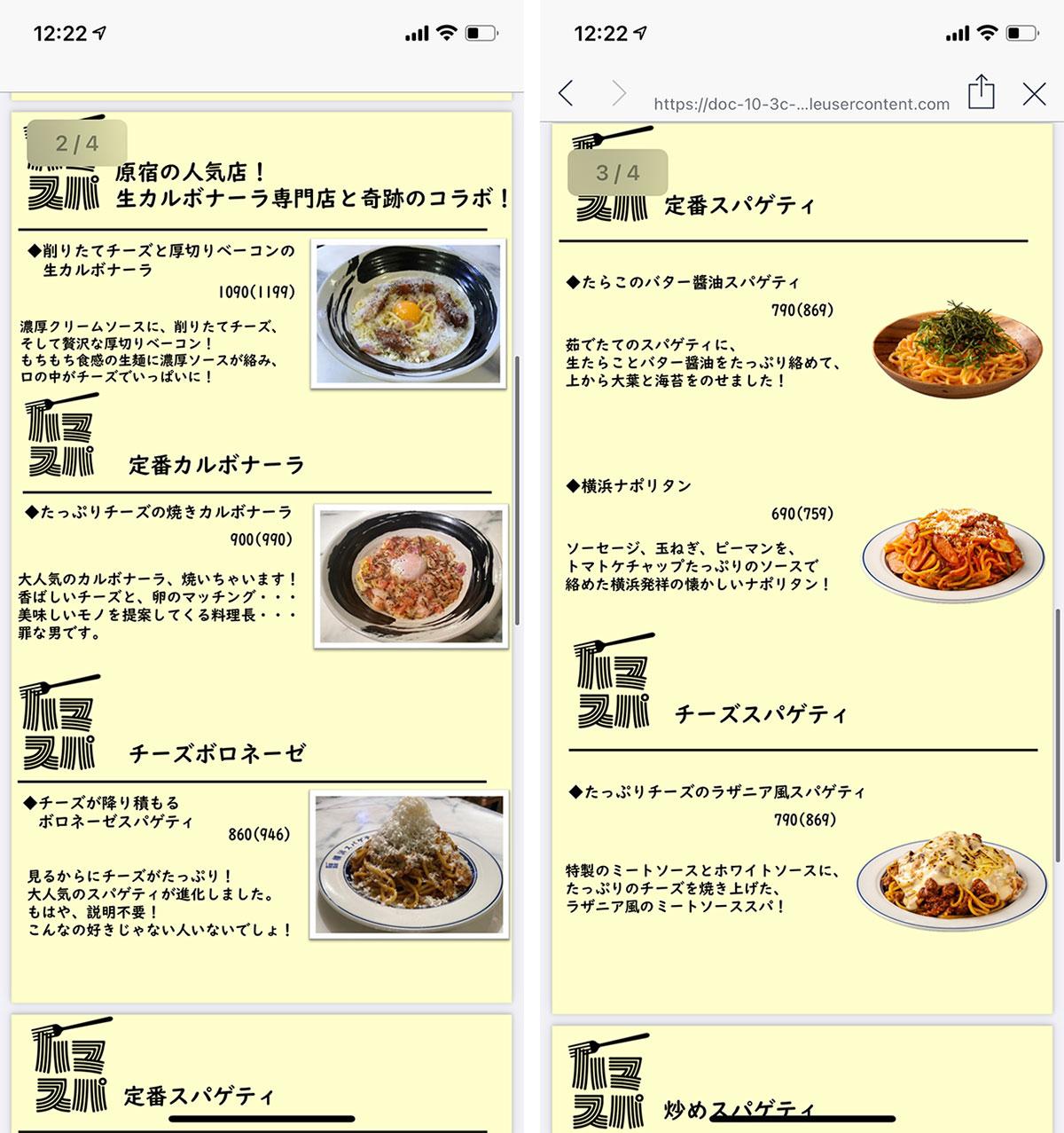 横浜スパゲティアンドカフェ メニュー