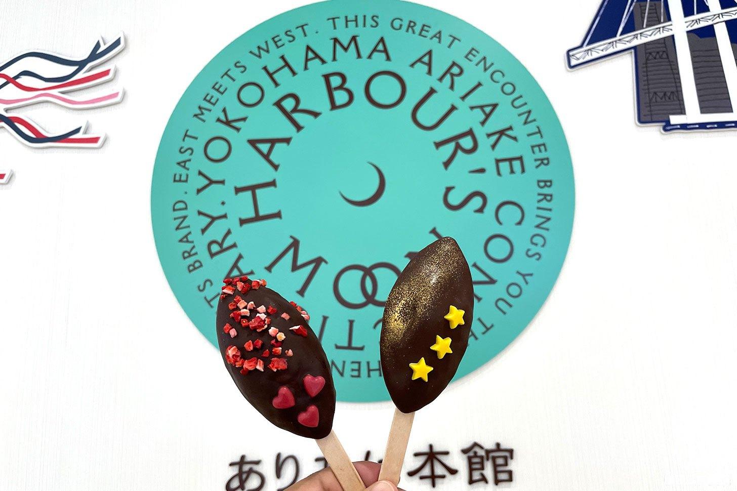 ありあけにチョコがけのハーバー!横浜駅のシァル横浜で見つけて即買い