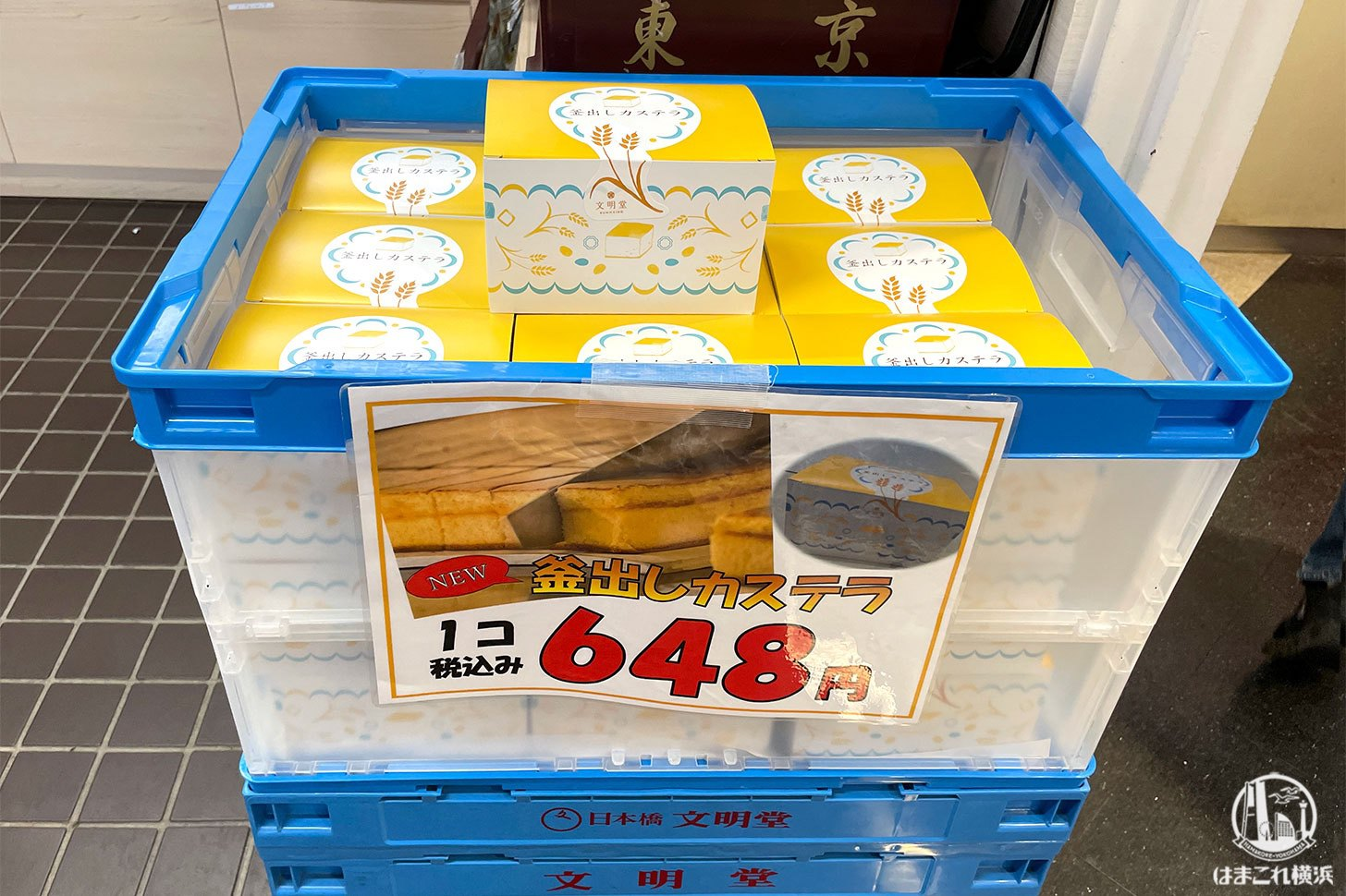 窯出しカステラ 販売のボックス