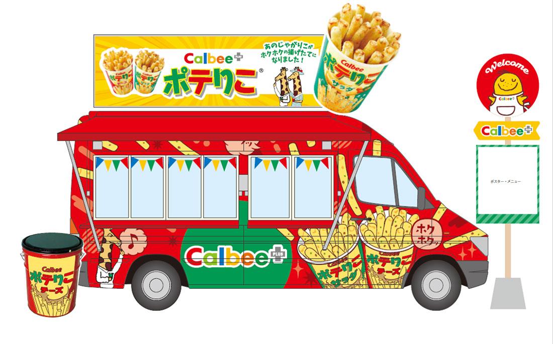 カルビープラスのキッチンカー「ポテりこカー」ららぽーと横浜で始動!