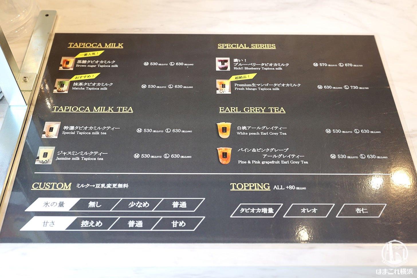 茶々坊 南太田店 メニュー
