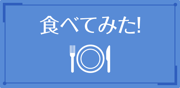 食べてみた!