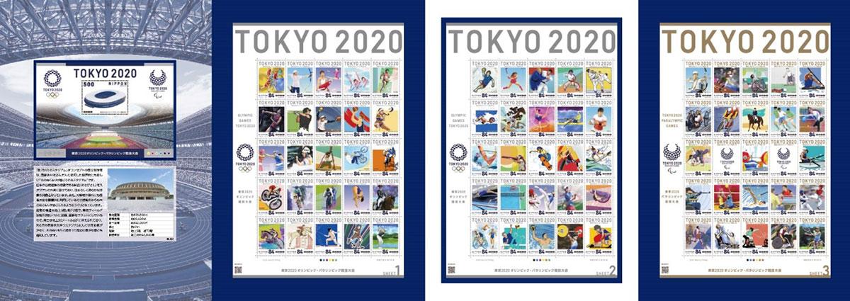 日本国際切手展 2021