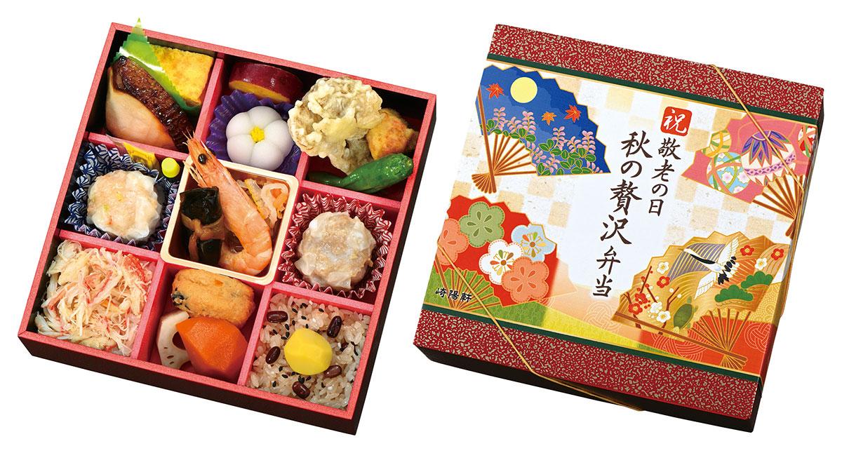 崎陽軒「祝 敬老の日 秋の贅沢弁当」発売!特製シウマイとえびシウマイの食べ比べ