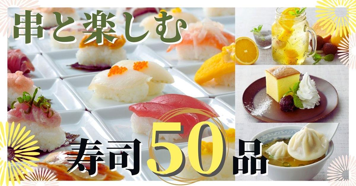 くし葉 横浜ワールドポーターズ店に寿司と台湾グルメ食べ放題のスペシャルコース新登場!