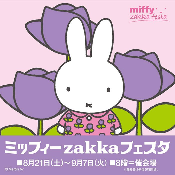 そごう横浜店「ミッフィーzakkaフェスタ」開催!イベント限定など1000点以上のグッズ
