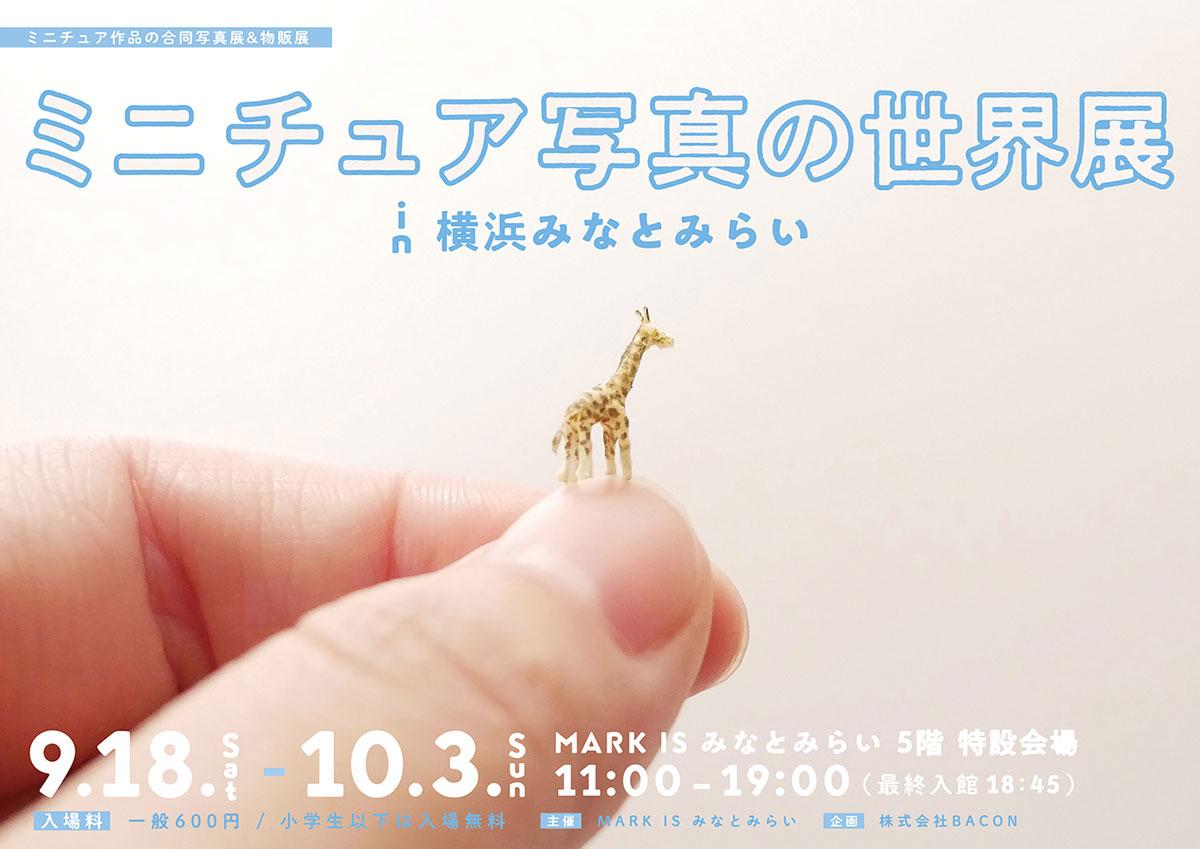 「ミニチュア写真の世界展」マークイズみなとみらいで横浜エリア初開催!