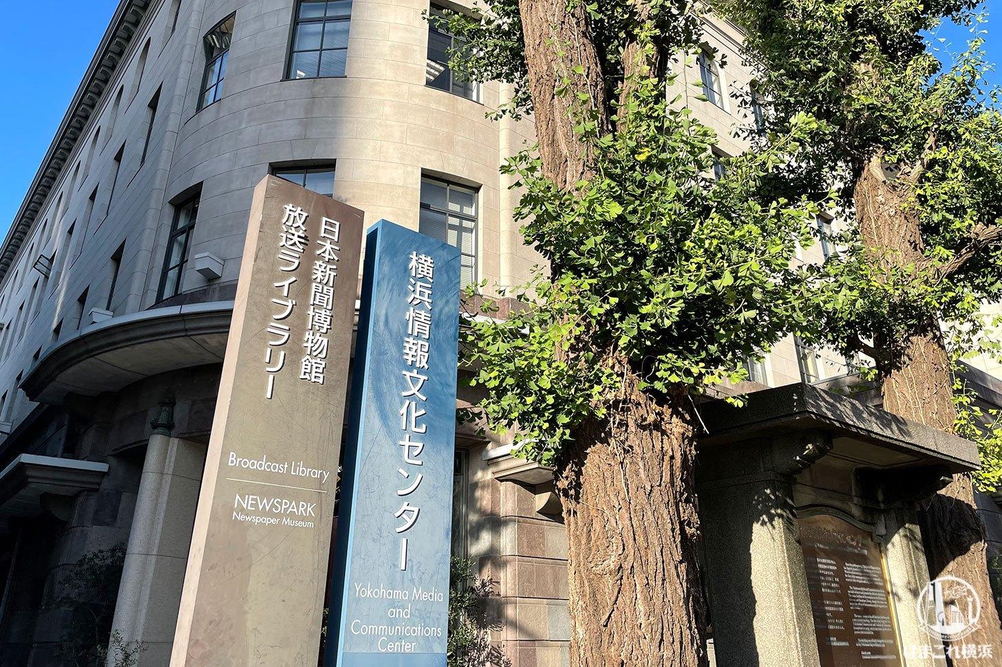横浜ニュースパーク(日本新聞博物館)行ってきた!新聞の歴史・変遷を楽しく知れるスポット