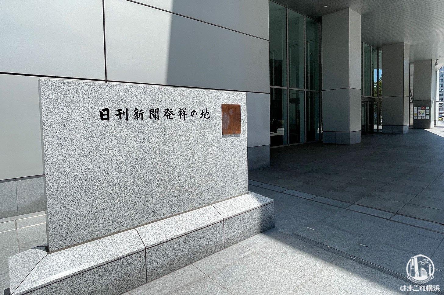 日刊新聞発祥の地 記念碑