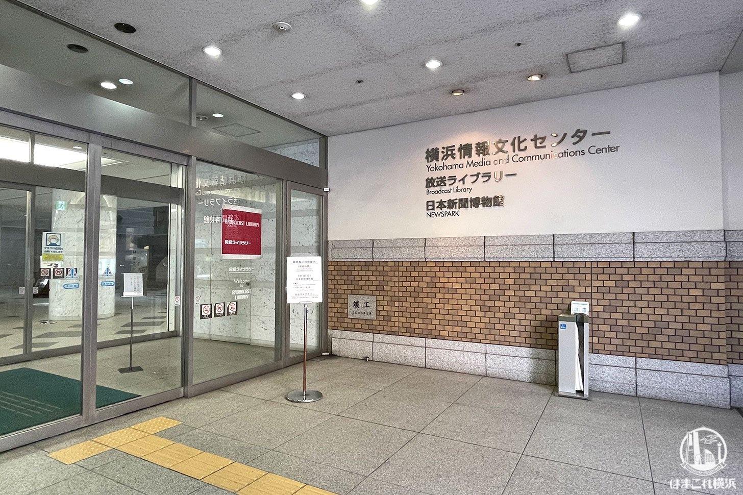 ニュースパーク(日本新聞博物館)入口