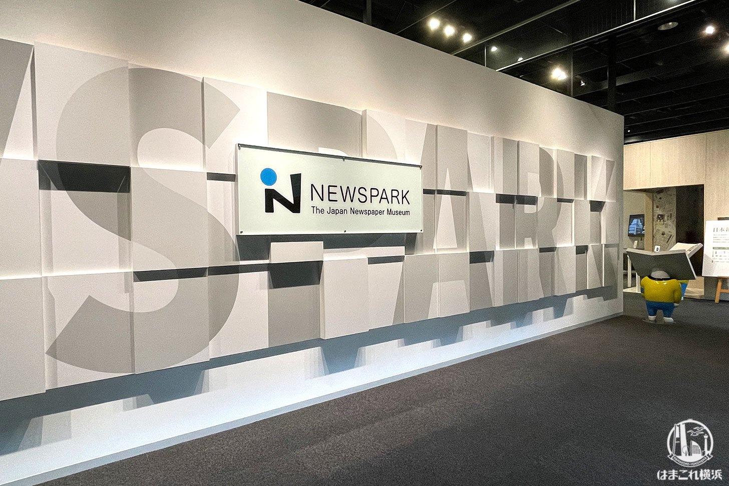ニュースパーク 常設展示