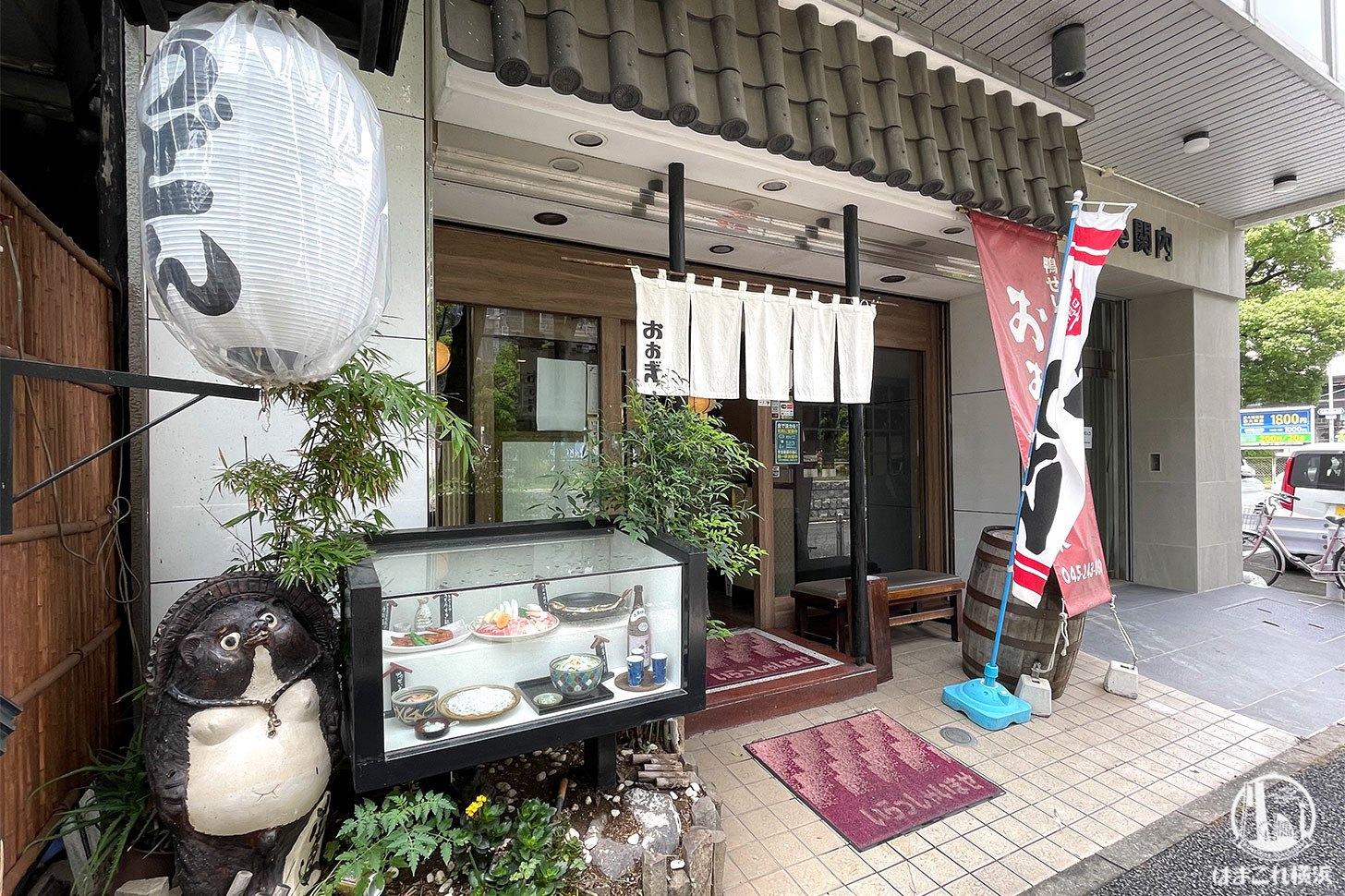 麺処おおぎ(大通り公園前本店)