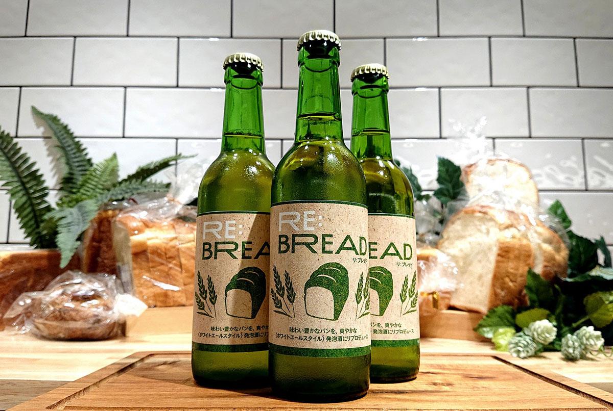 横浜高島屋「RE:BREAD」販売開始!廃棄間近のパンから作った発泡酒