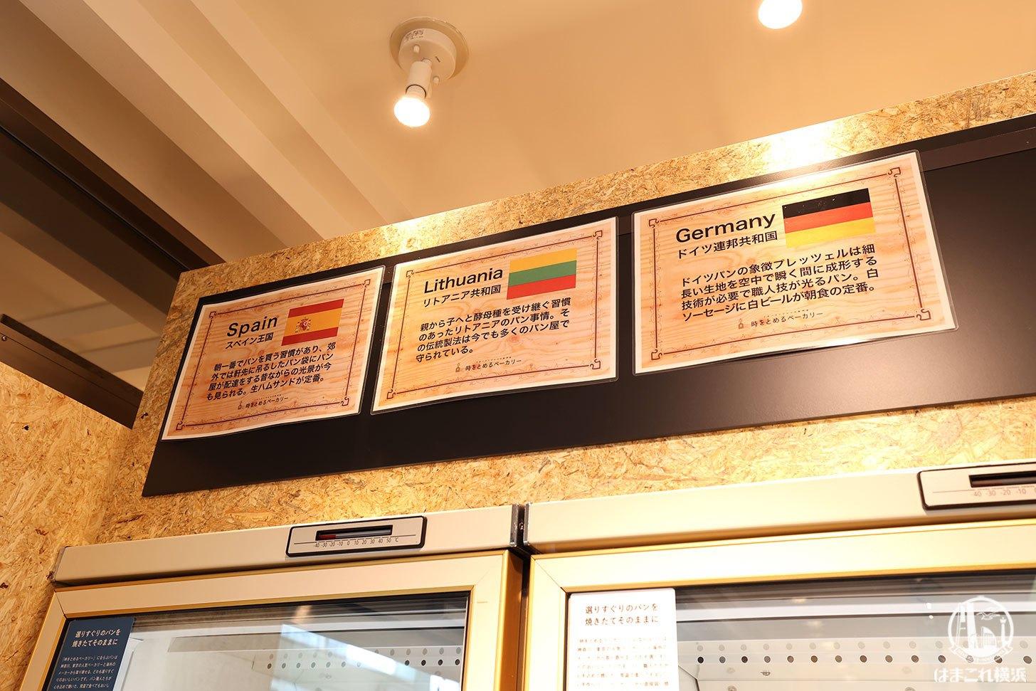 海外輸入の冷凍パン
