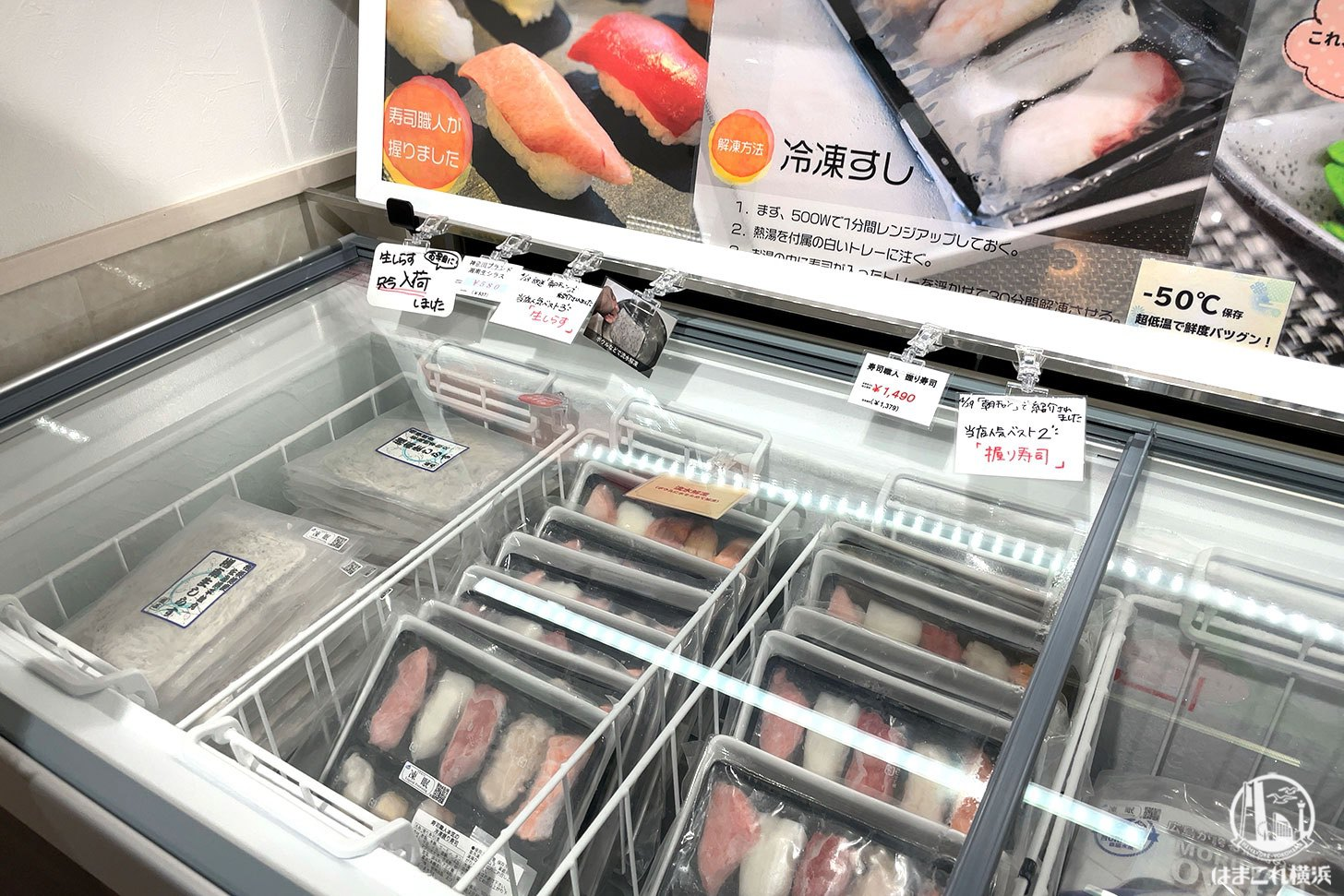 トーミンフローズン 冷凍食品 握り寿司・生しらす