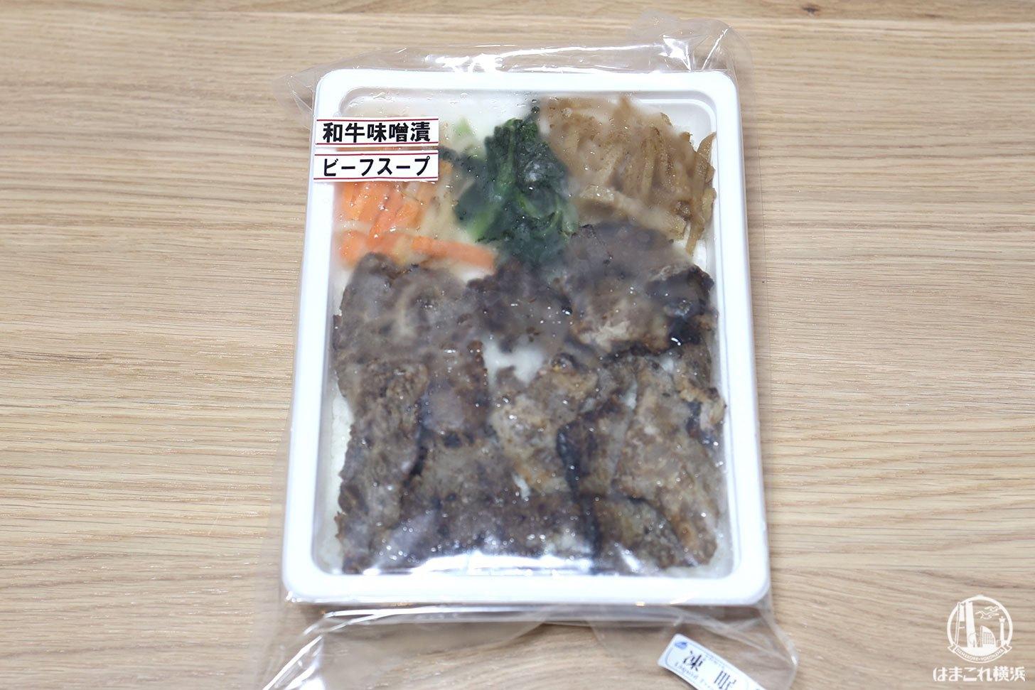 凍眠弁当「黒毛和牛味噌漬け弁当」