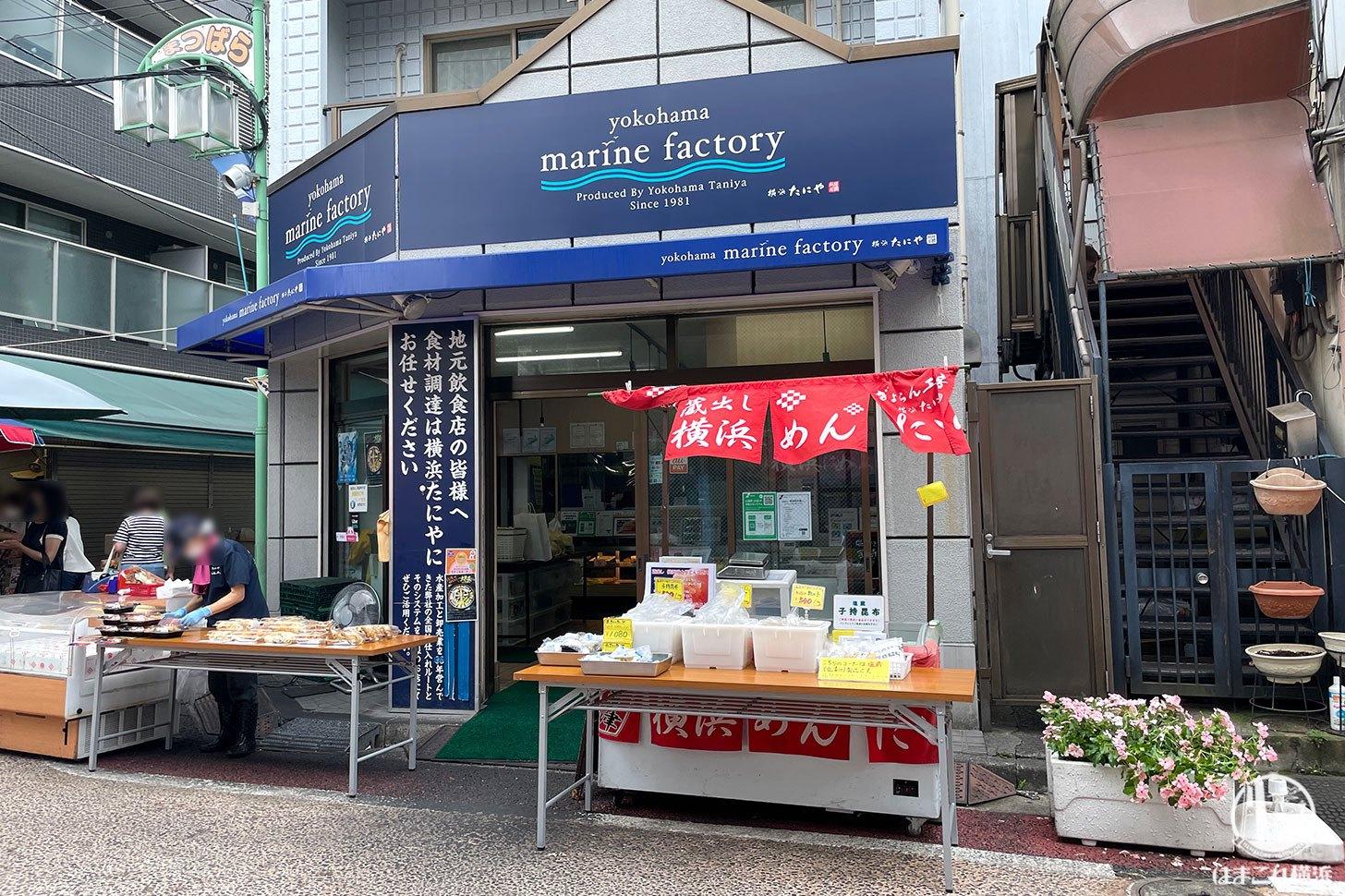 yohohama marine factory 外観
