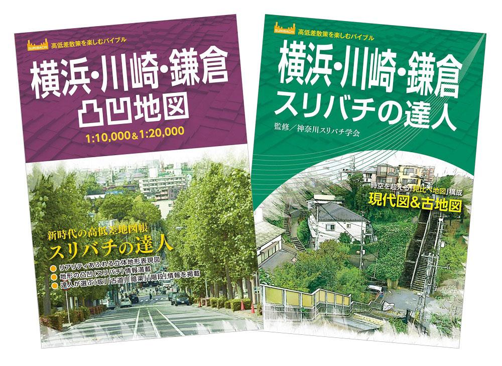横浜の高低差を可視化した凸凹地図とスリバチの達人が発売!