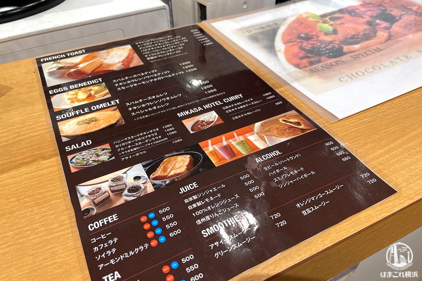 エロイーズカフェ 横浜ハンマーヘッド店 メニュー