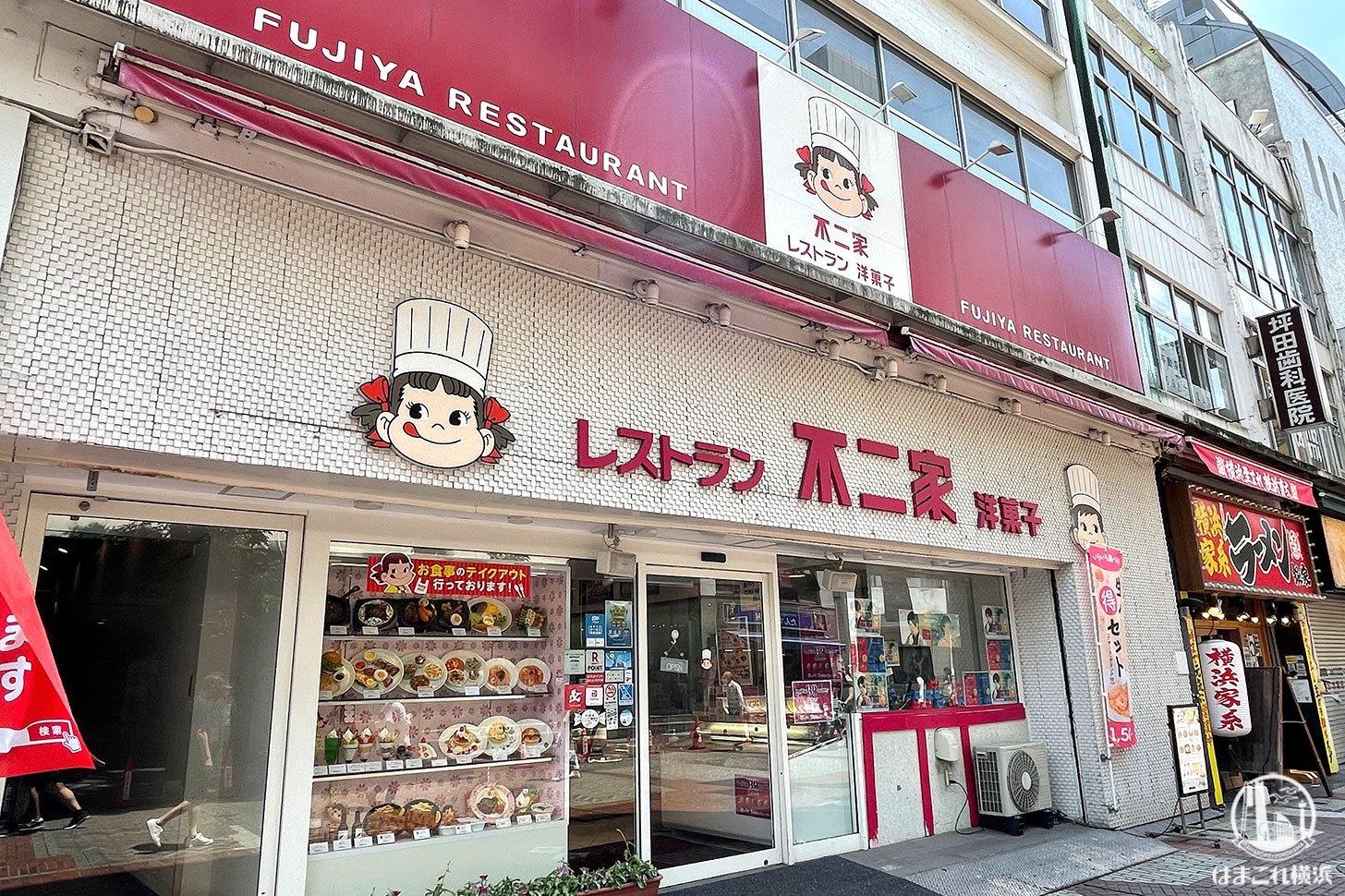 不二家レストラン横浜センター店 外観