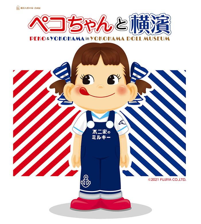 横浜人形の家「ペコちゃんと横濱」開催!ペコちゃんの魅力満載