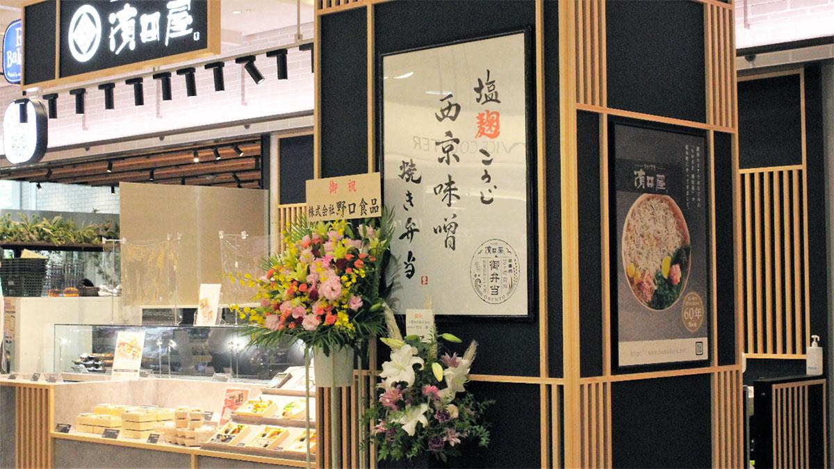 ちがさき濱田屋がマークイズみなとみらいにて横浜初出店!創業60年の老舗仕出し屋