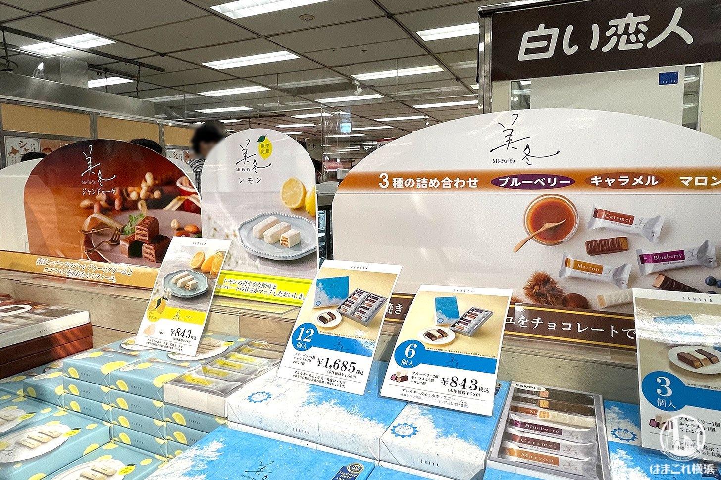 そごう横浜店 北海道物産展