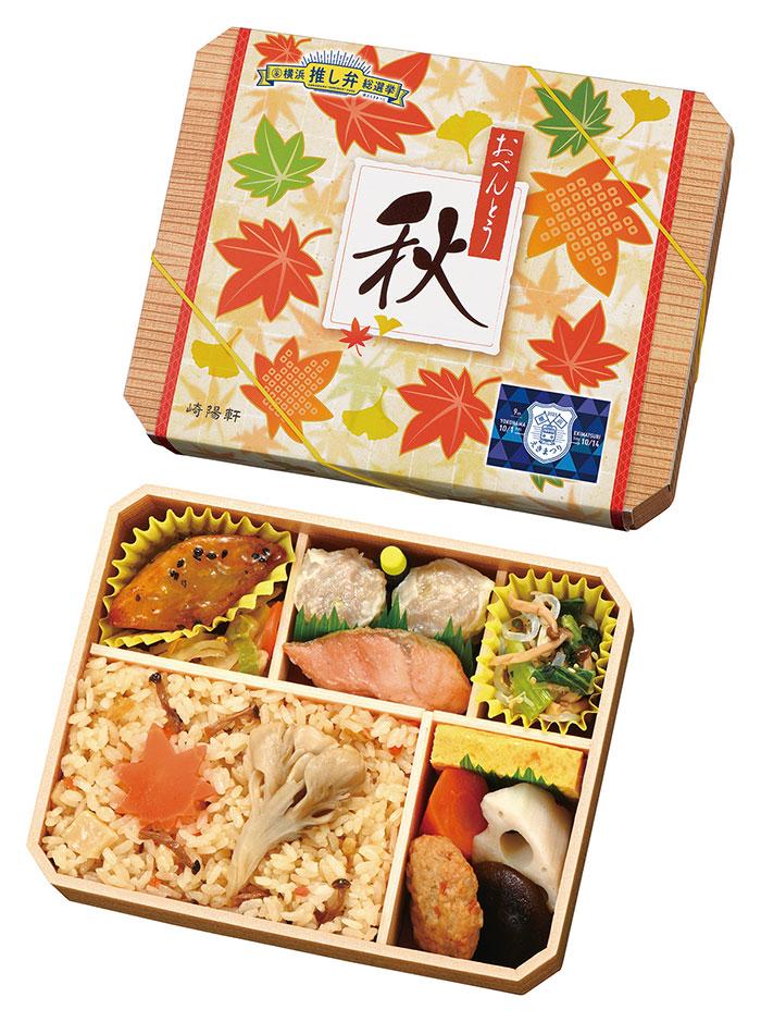 第9回横浜えきまつり記念 おべんとう秋