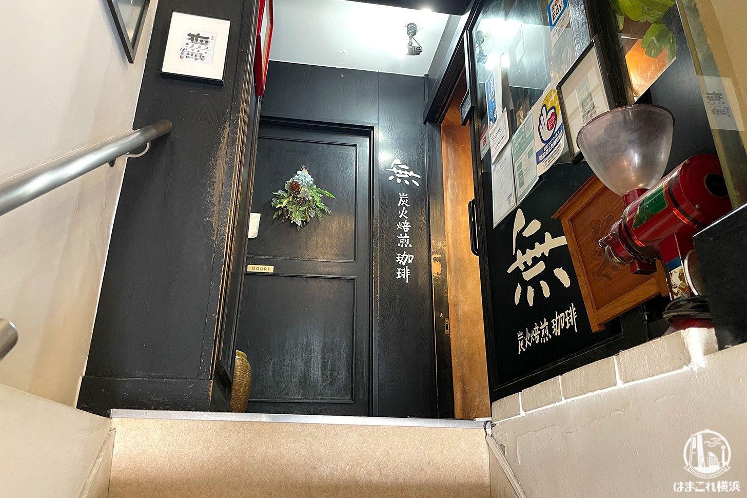 喫茶店「無」入り口