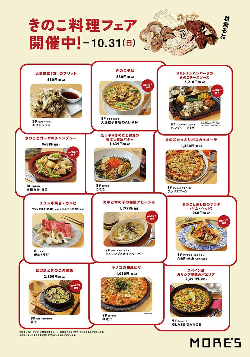 横浜モアーズ 「きのこ料理フェア」開催!モアーズ限定など12店舗のきのこ料理
