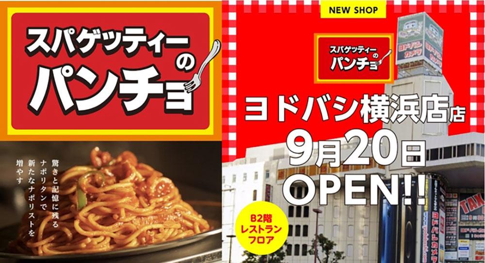 ナポリタン専門店「スパゲッティーのパンチョ」横浜駅ヨドバシに!全品テイクアウト対応