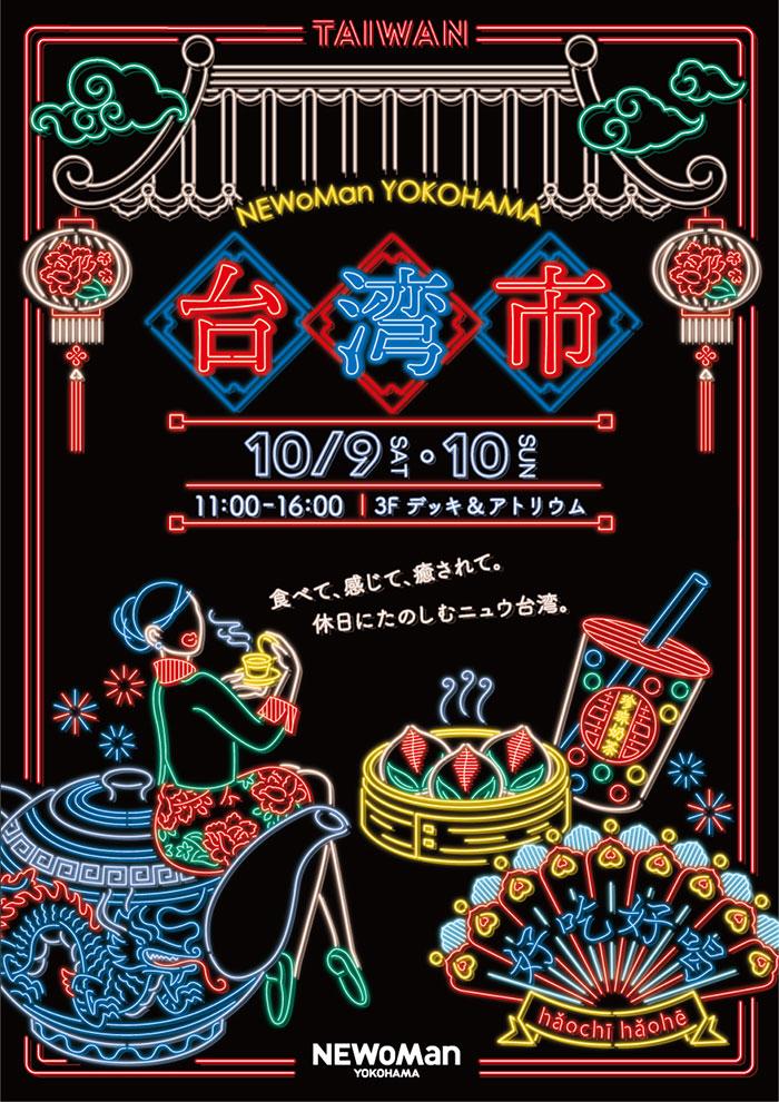 ニュウマン横浜「台湾市」初開催!台湾スイーツや雑貨など10ブランド集結