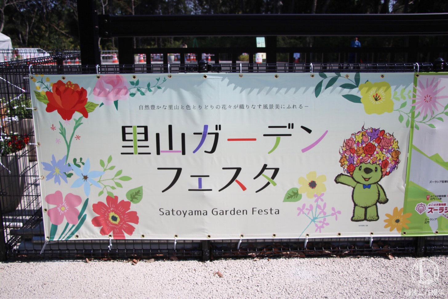 2021年「秋の里山ガーデンフェスタ」開催中止