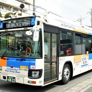 相鉄バス、横浜市内公道で営業運行による自動運転実証実験