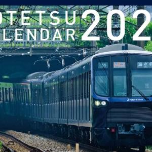 相鉄から3種類の2022年カレンダー登場!電車・そうにゃん・バス