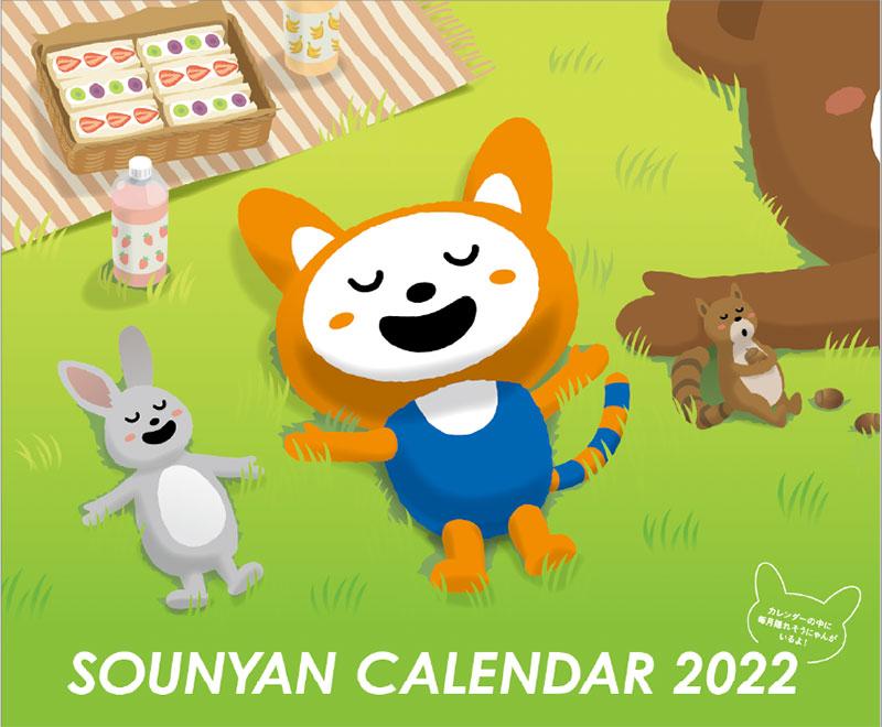 そうにゃんカレンダー2022(壁掛けタイプ)