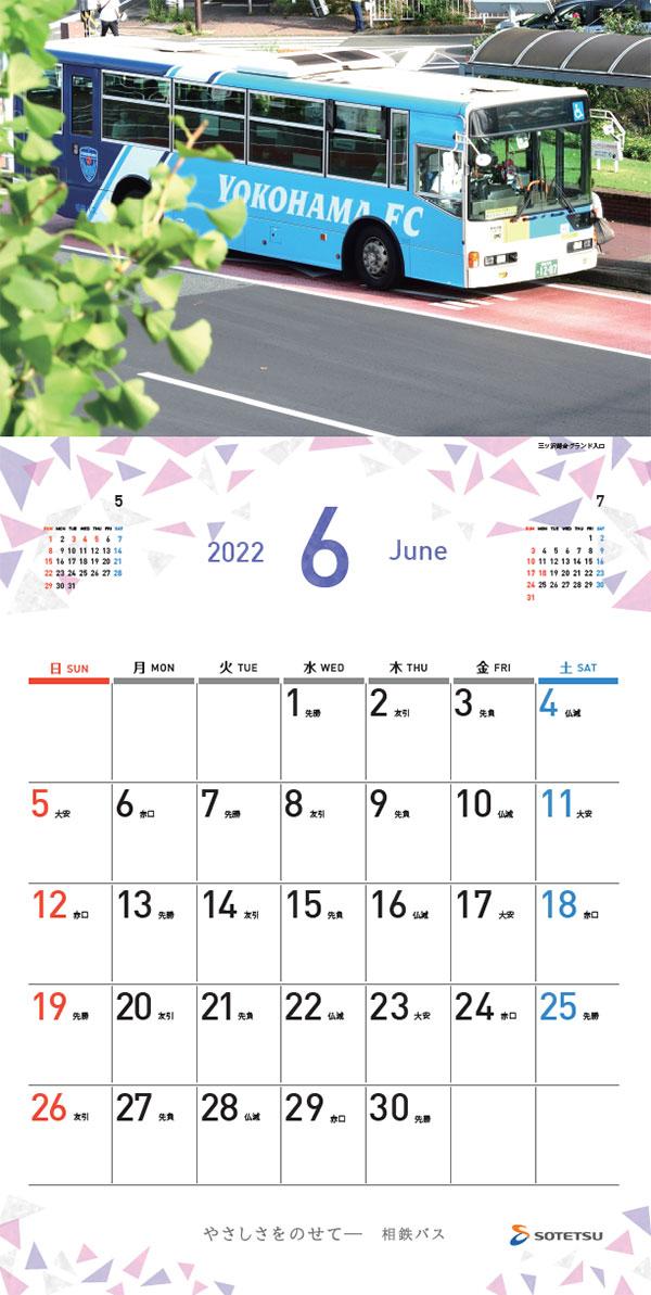 相鉄バスカレンダー2022(壁掛けタイプ)
