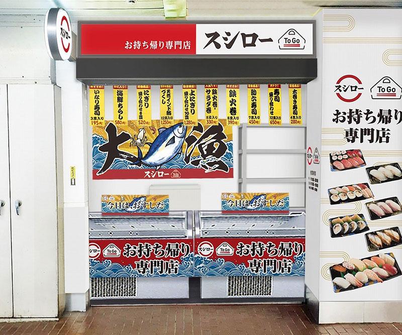 テイクアウト専門店「スシロー To Go」横浜・JR戸塚駅にオープン!海鮮ばらちらし・うに4貫盛りなど