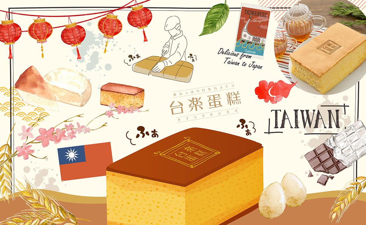 台湾カステラ専門店「台楽蛋糕(タイラクタンガオ)」新横浜で限定販売!本場の製法にこだわる台湾カステラ