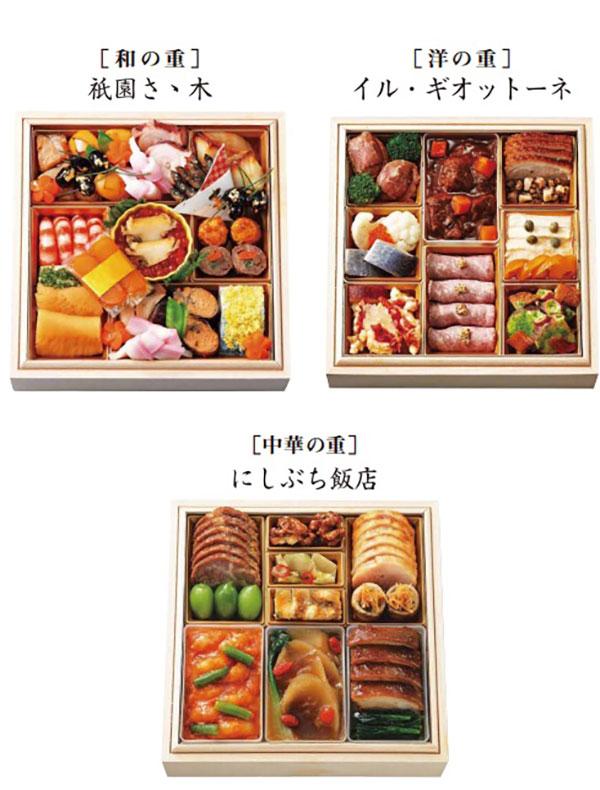 京都祇園三巨匠のおせち 和・洋・中 三段重