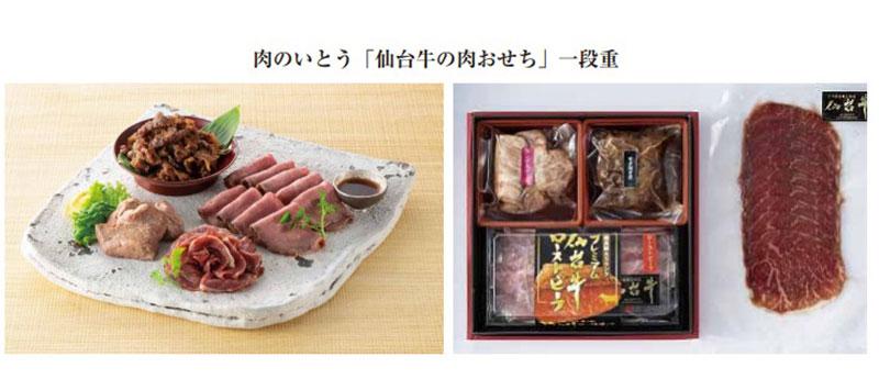 肉のいとう「仙台牛の肉おせち」一段重