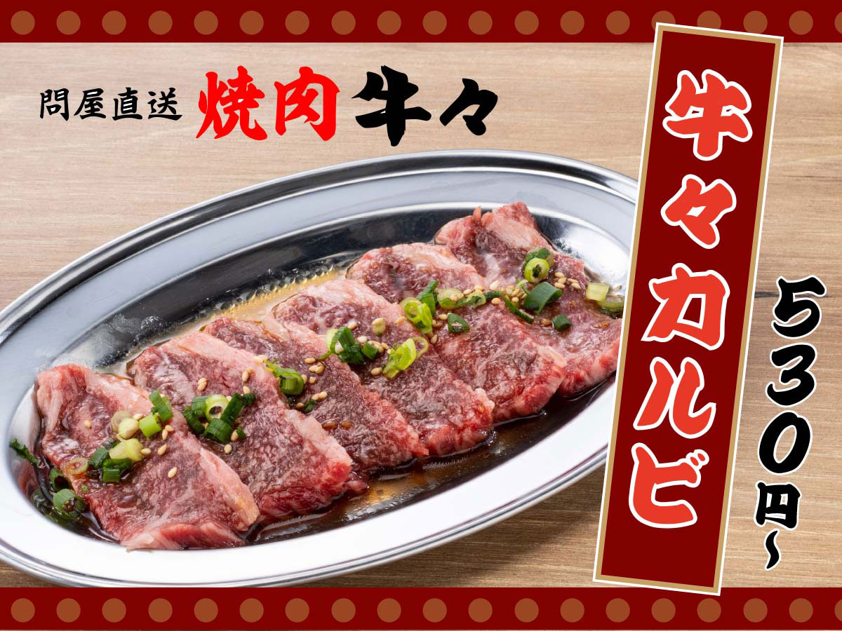 「問屋直送 焼肉 牛々」横浜・新子安にオープン!新鮮なお肉をリーズナブルに