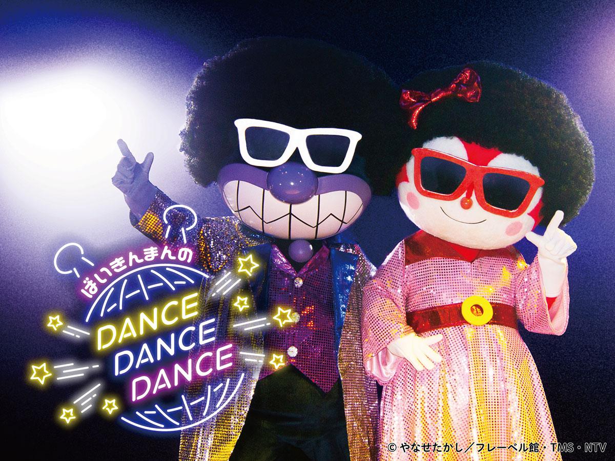 横浜アンパンマンこどもミュージアム新ステージ開演!アフロのばいきんまんがダンス