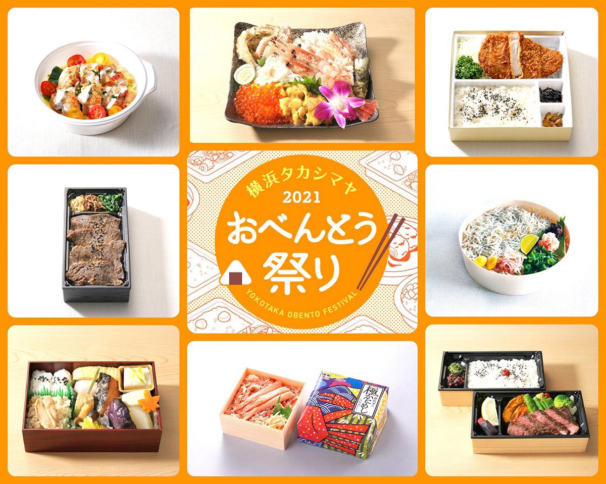横浜高島屋「おべんとう祭り」開催!地元の人気店やミシュラン獲得の名店など約350種類