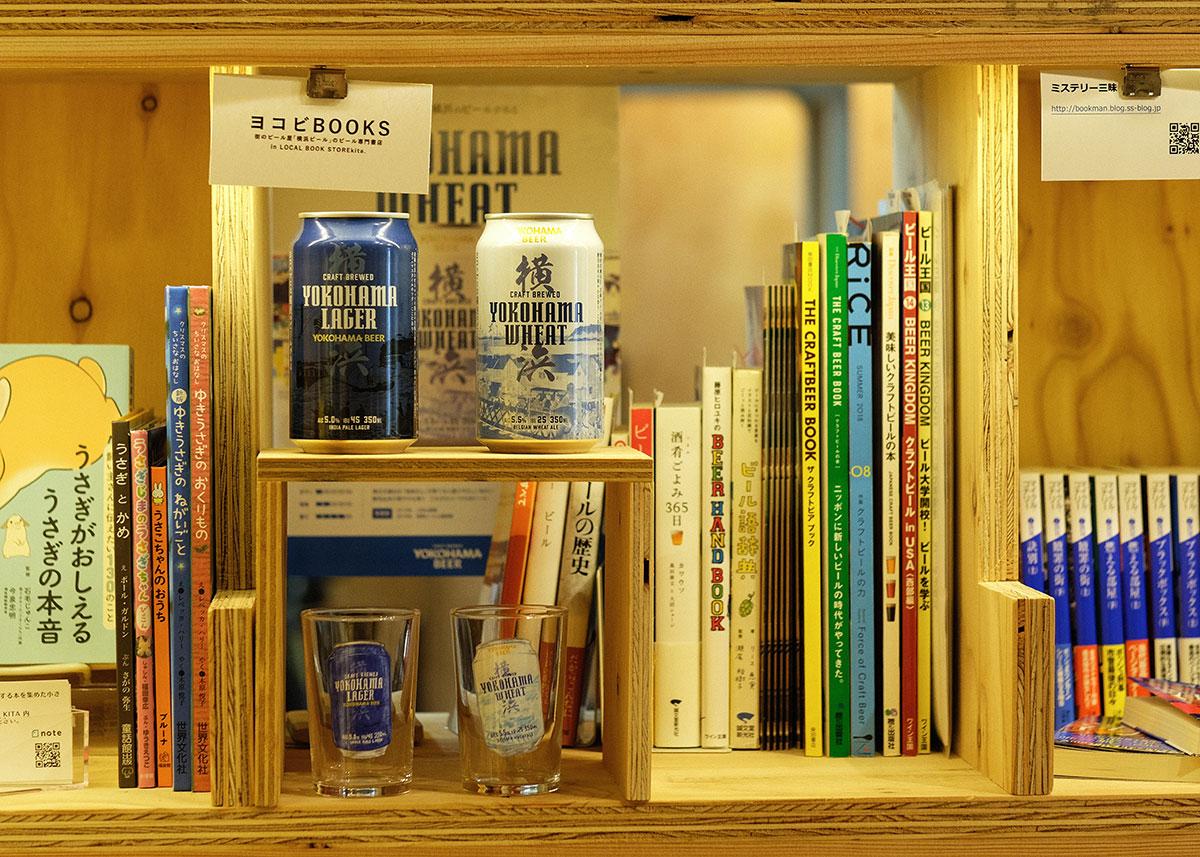 横浜ビールのビール専門書店「ヨコビBOOKS」誕生!クラフトビール関連図書や雑誌展開