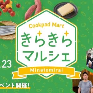 きらきらマルシェ Minatomirai