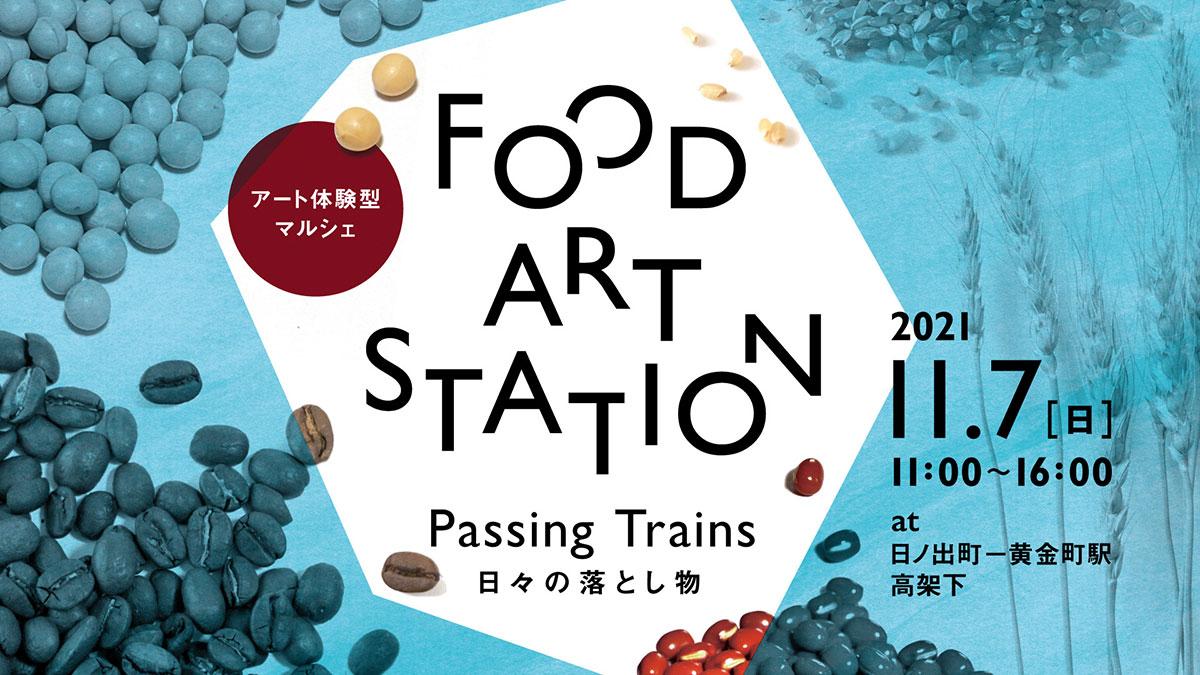 横浜・日ノ出町~黄金町駅で食とアートのマルシェ「FOOD ART STATION」開催!
