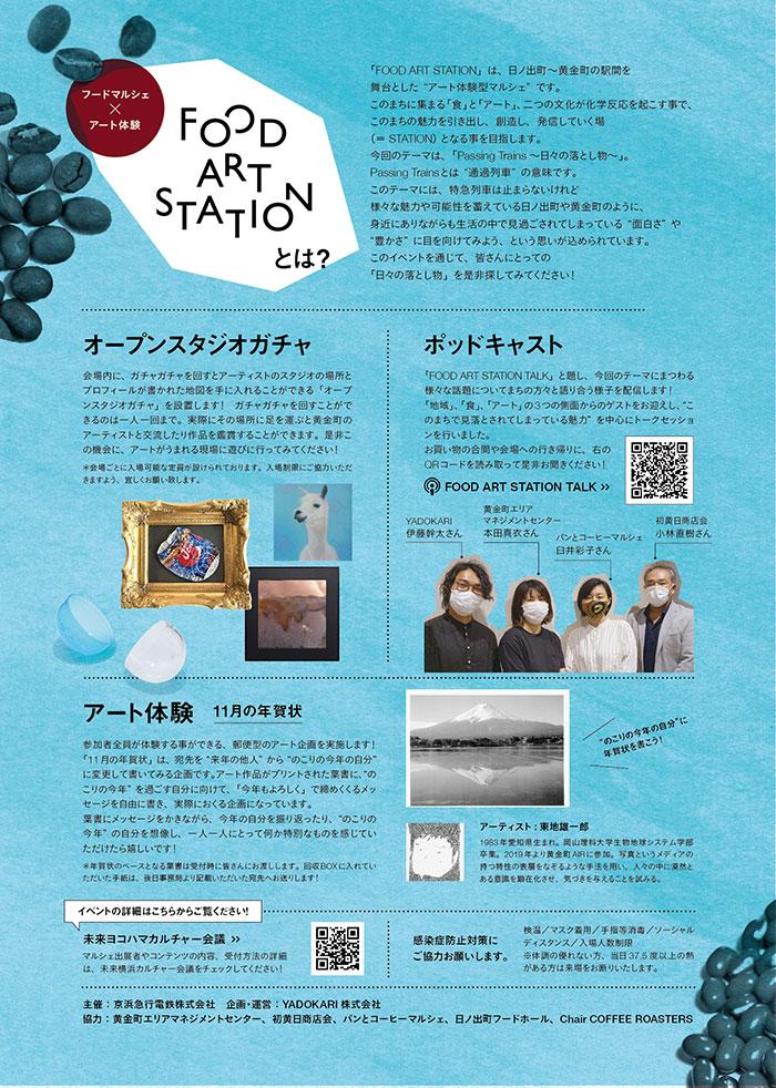 FOOD ART STATION 体験企画