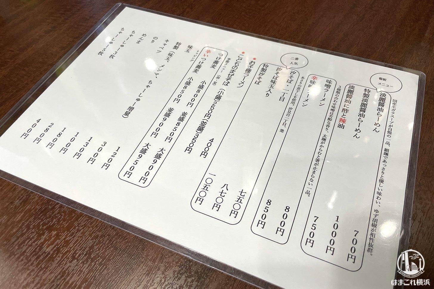 特製淡麗醤油ラーメン メニュー