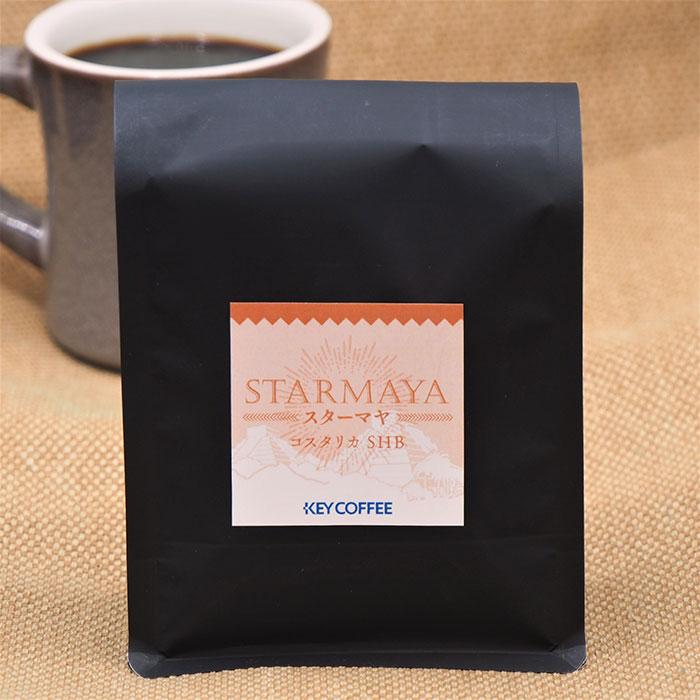キーコーヒーから新品種「スターマヤ」直営ショップで数量限定発売!